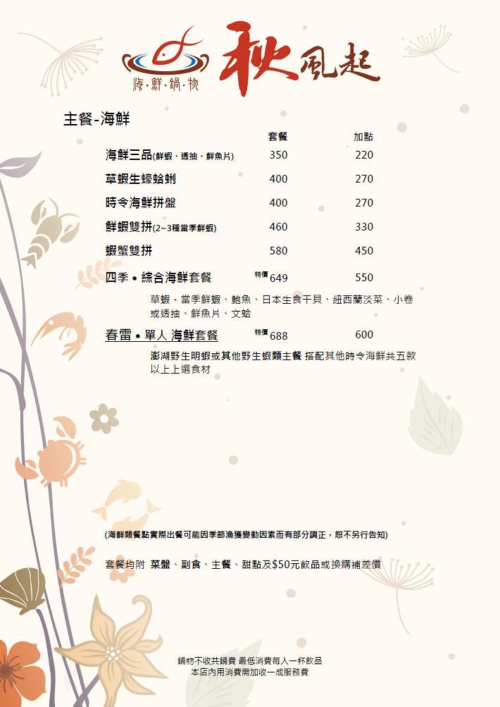 秋風起菜單-02