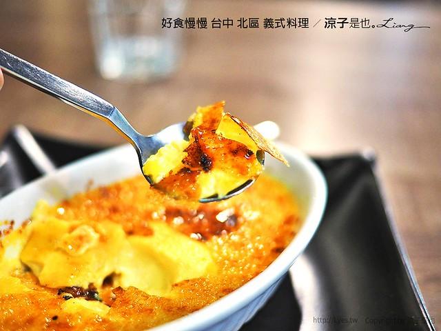 好食慢慢 台中 北區 義式料理 32