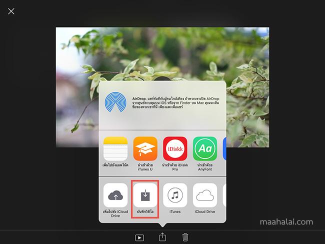 iMovie Basic