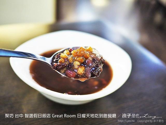 聚坊 台中 智選假日飯店 Great Room 日曜天地吃到飽餐廳 56