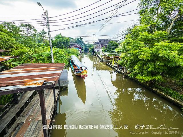 曼谷景點 長尾船 昭披耶河 傳統水上人家 106