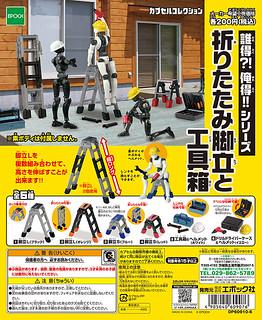 EPOCH 誰得?!俺得!!系列【折疊梯子、工具箱】上工囉!玩具們!折りたたみ脚立と工具箱