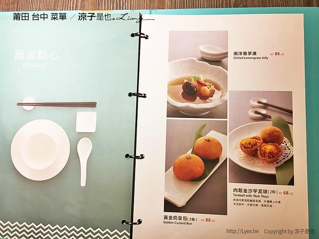 莆田 台中 菜單 17