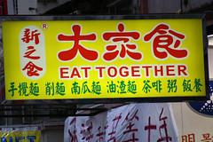Eat Together!