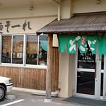 うるま市「麺そーれ」