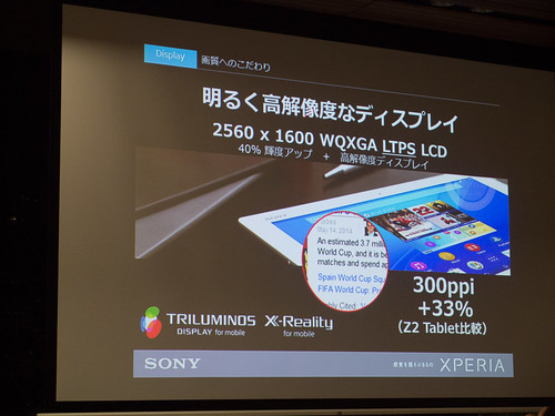 Xperia アンバサダー ミーティング スライド : Xperia Z4 Tablet は 300ppi を達成しました!