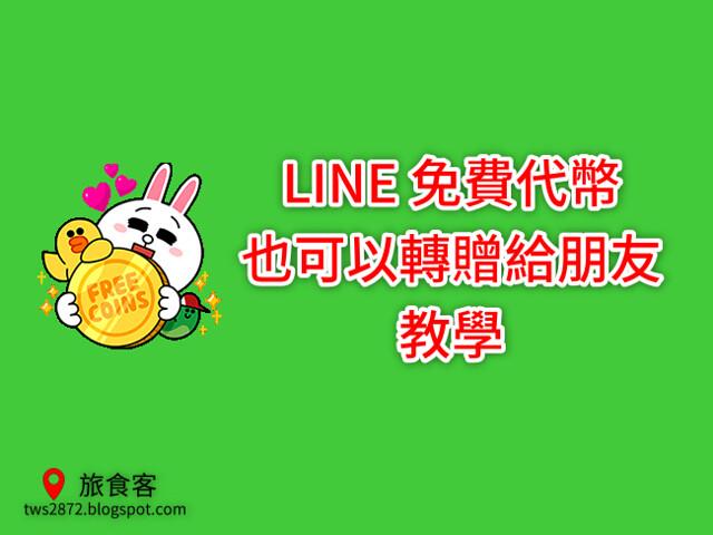 LINE 代幣