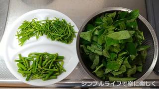 空芯菜炒め材料1