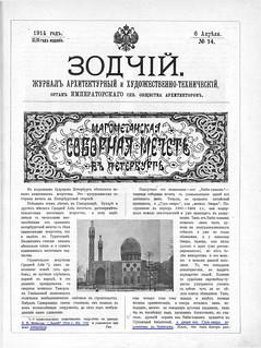 1914. Зодчий. О мечети в Санкт-Петербурге