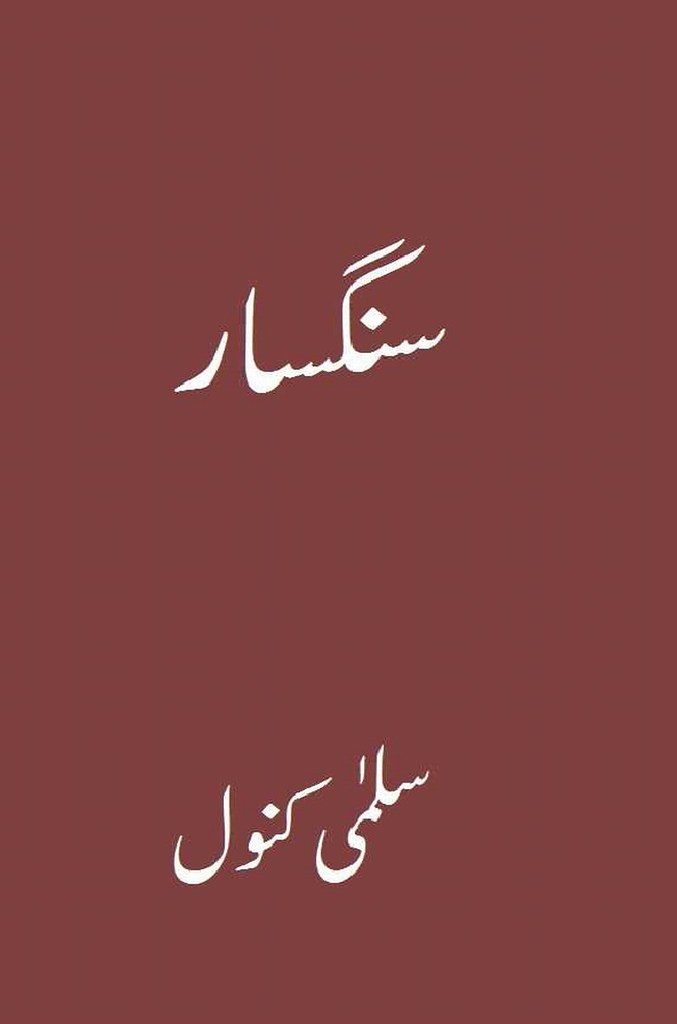 Sangsaar is a very well written complex script novel by Salma Kanwal which depicts normal emotions and behaviour of human like love hate greed power and fear , Salma Kanwal is a very famous and popular specialy among female readers