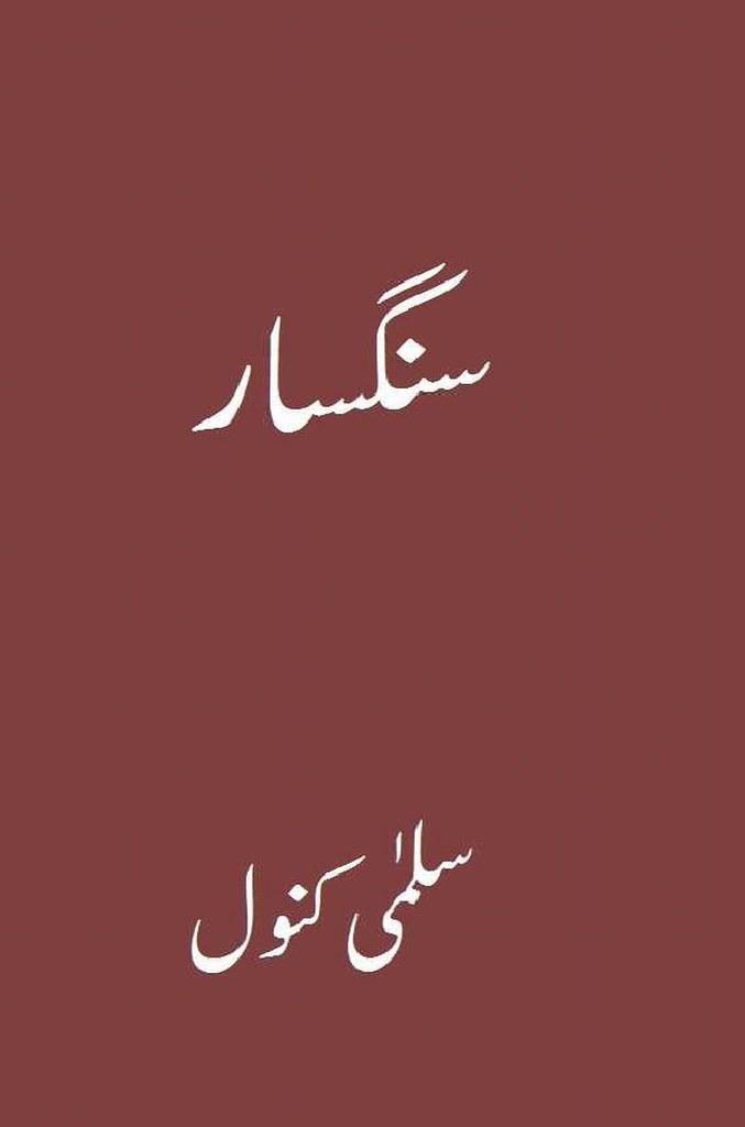 Sangsaar Complete Novel By Salma Kanwal