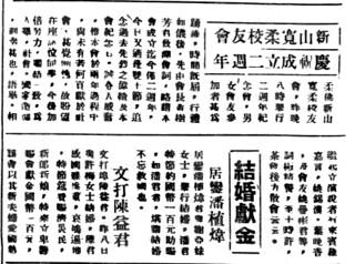 南洋商报 19401012