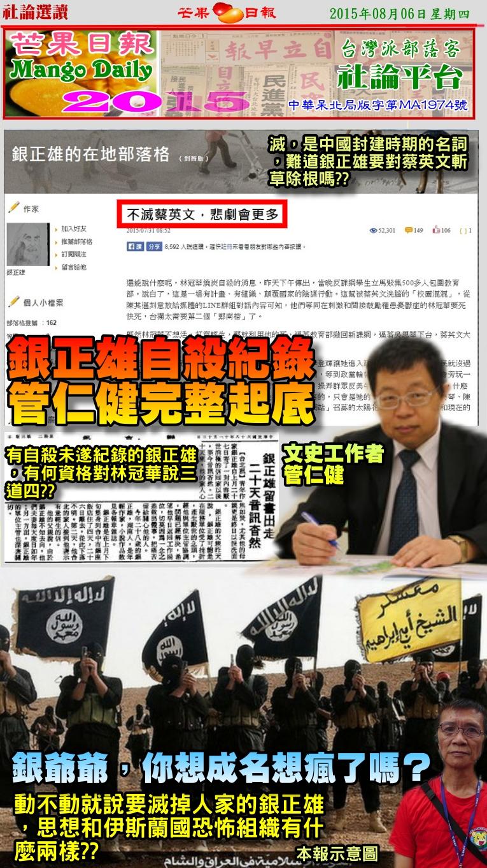 150806芒果日報--社論選讀--銀正雄自殺紀錄,管仁健完整起底