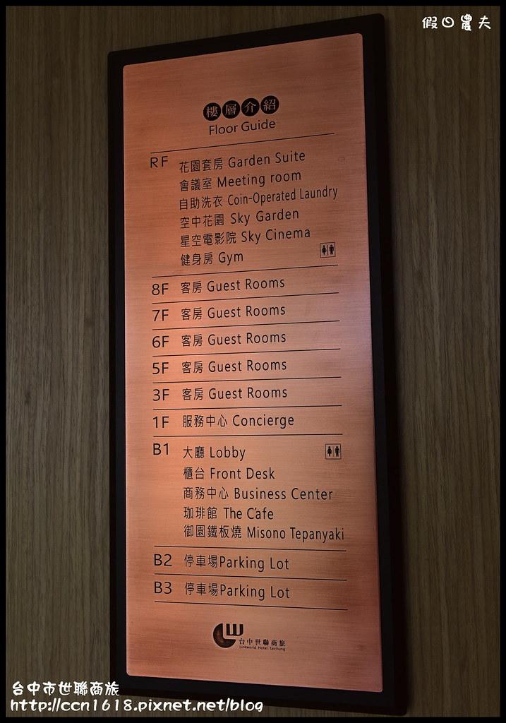台中市世聯商旅DSC_4040