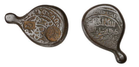 Queen Tamar irregular bronze coin pan-shaped