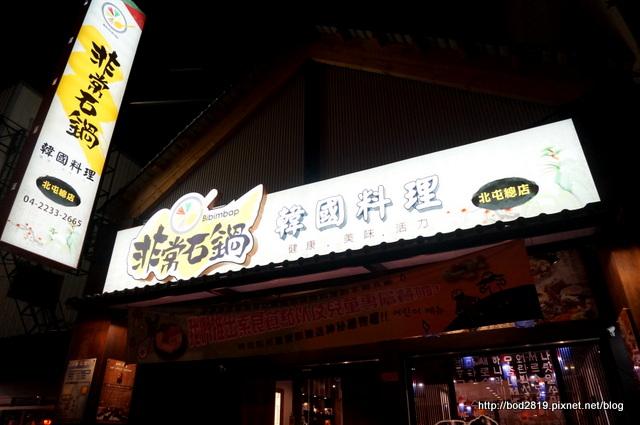 20101187012 b54edb1dc0 o - 【台中北區】非常石鍋-平價韓式料理,近親親戲院,吃完還可以看個電影