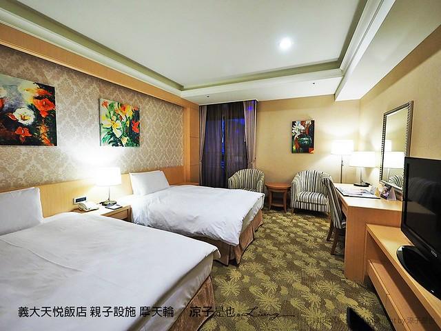 義大天悅飯店 親子設施 摩天輪 29