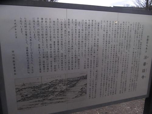 法華経寺について