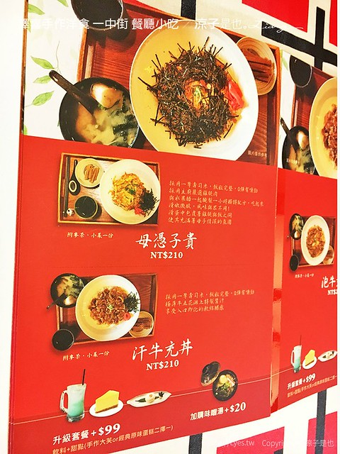 澤喜手作洋食 一中街 餐廳小吃 6