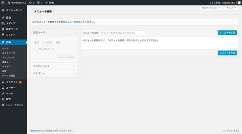 WordPress 4.2 のカスタムメニュー