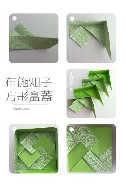 150806_Storigami_方形紙盒蓋作法二