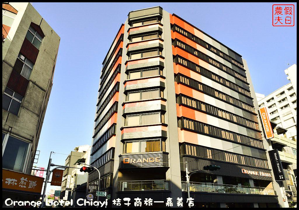 Orange Hotel Chiayi 桔子商旅—嘉義店_DSC8319
