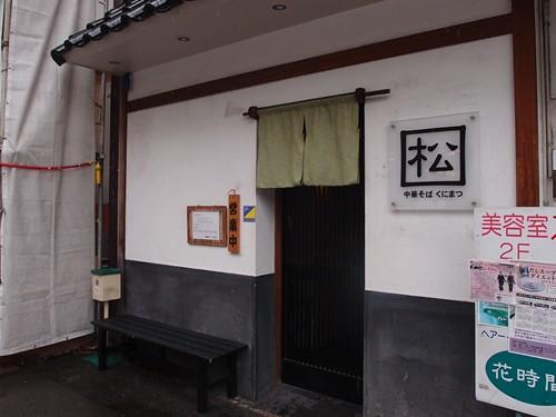 shirunashitantanmenkunimatsu005