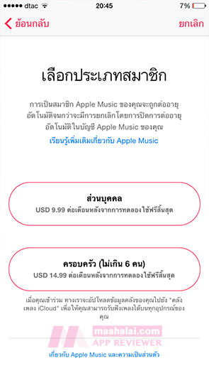 Apple Music Thai