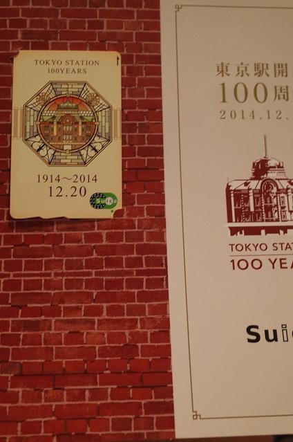 JR Tokyo Station 100th Anniversary Suica 03