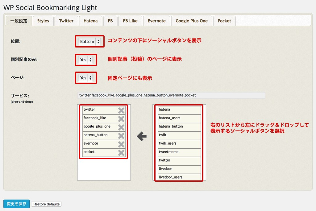 settings of WP Social Bookmarking Light