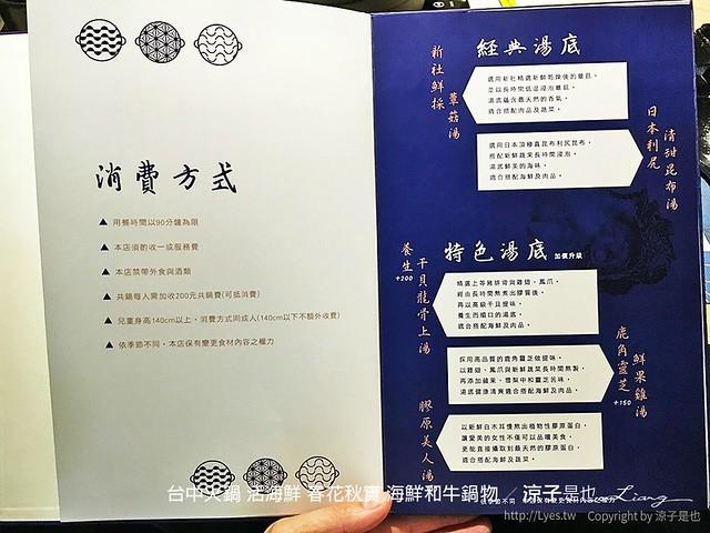 台中火鍋 活海鮮 春花秋實 海鮮和牛鍋物 2