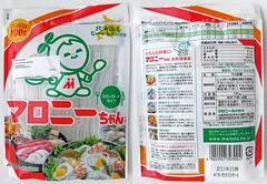 Harusame / Japanse glasnoedels / Japanese Glass Noodles