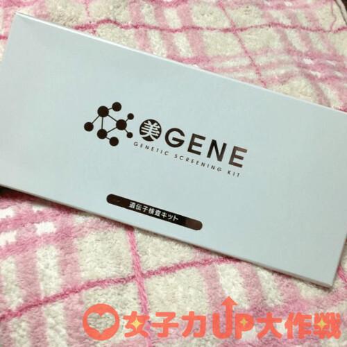 bigene_01