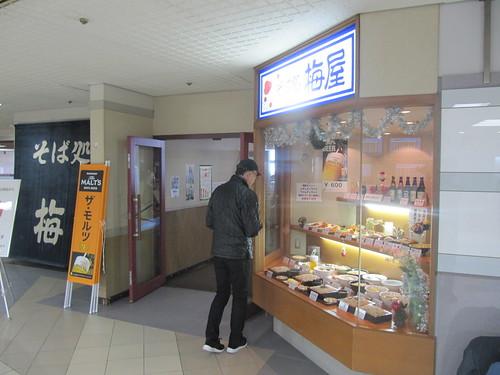 中山競馬場のレストラン梅屋