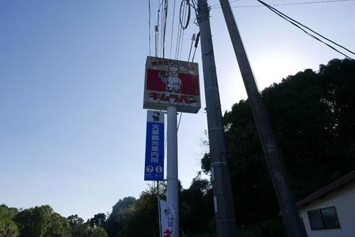 amakusakimurapan001