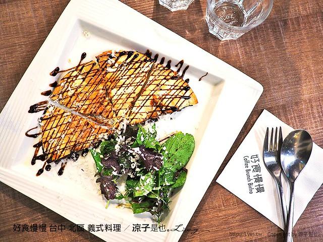 好食慢慢 台中 北區 義式料理 17