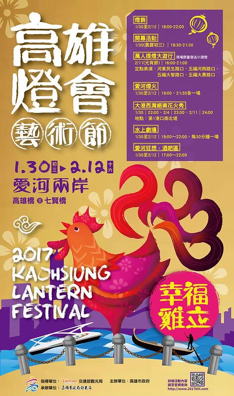 2017高雄燈會海報圖