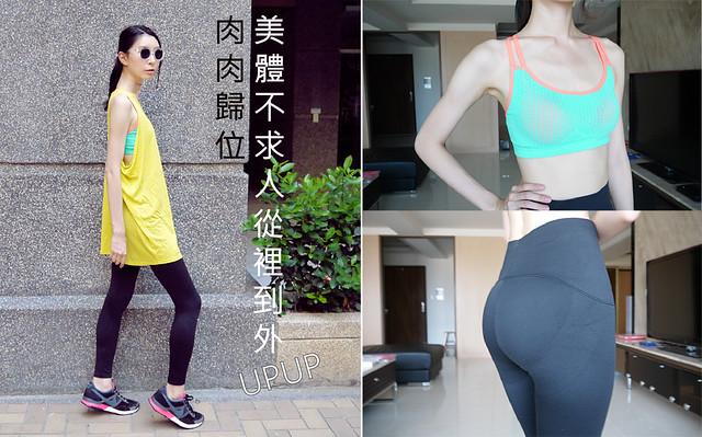 有氧 運動 健身 塑身 塑身衣 運動內衣 mollifix 瑪莉菲絲 tabata 瑜珈