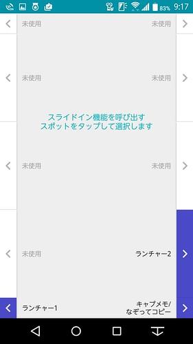 Screenshot_2015-07-11-09-17-38