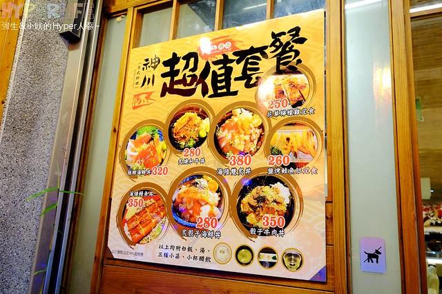神川日式料理丼飯專賣 (5)