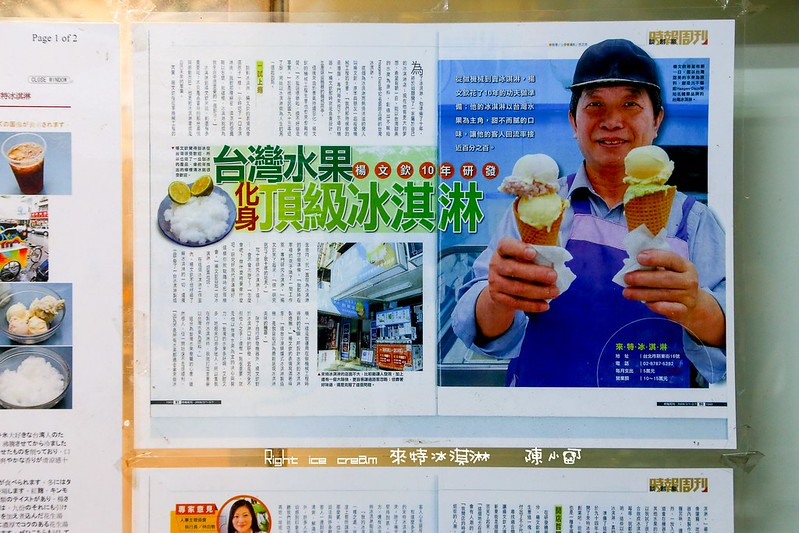 Right ice cream 來特冰淇淋【台北冰店】Right ice cream 來特冰淇淋,創意的彩色湯圓騷冷冰