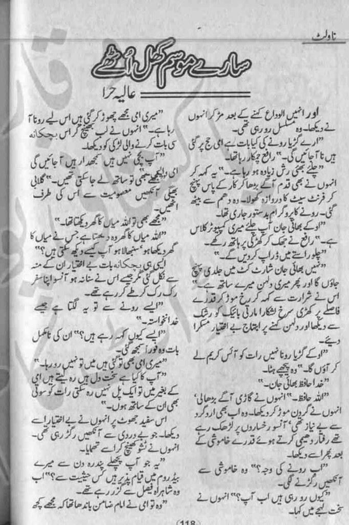 short romantic novels in urdu pdf