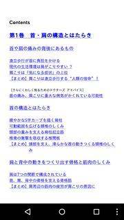 Doly 画面自動回転 テキスト系 01