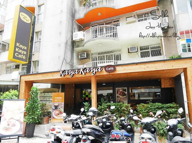 東區美食早午餐推薦kaya (28)