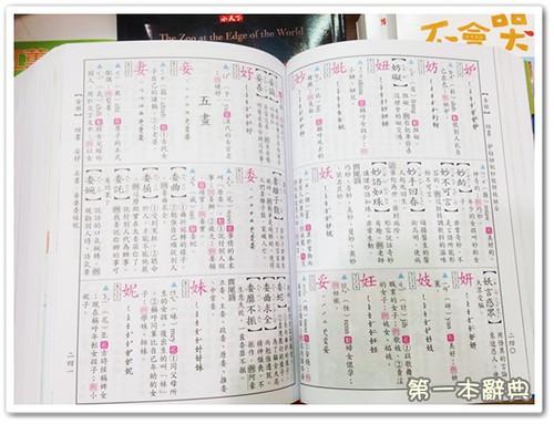 150715-決定字典