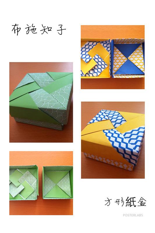150806_Storigami_布施知子的方形紙盒