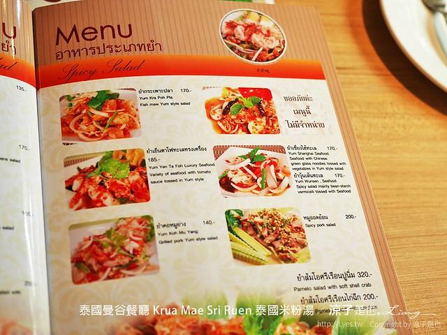 泰國曼谷餐廳 Krua Mae Sri Ruen 泰國米粉湯 11