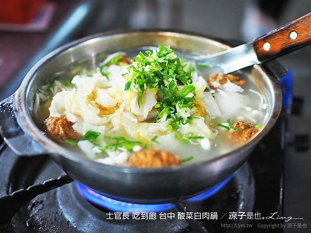 士官長 吃到飽 台中 酸菜白肉鍋 9