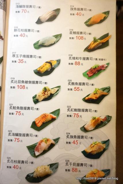 19201023021 9b870b68bf o - 【台中西屯】花太郎日本料理-覺得可以試試看的日本料理(已歇業)