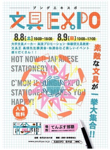 8月9日(日) 沖縄の文具EXPOで講演やります!